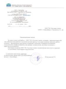 Благодарственное письмо от компании «СКМ-МЕБЕЛЬ»