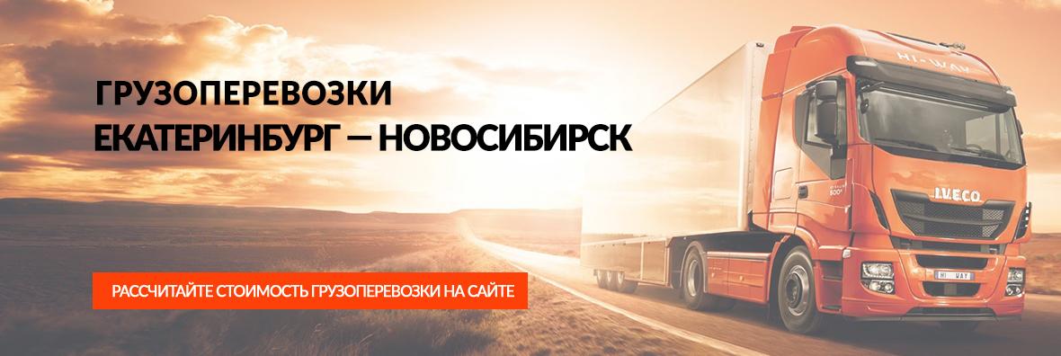 Грузоперевозки Екатеринбург - Новосибирск