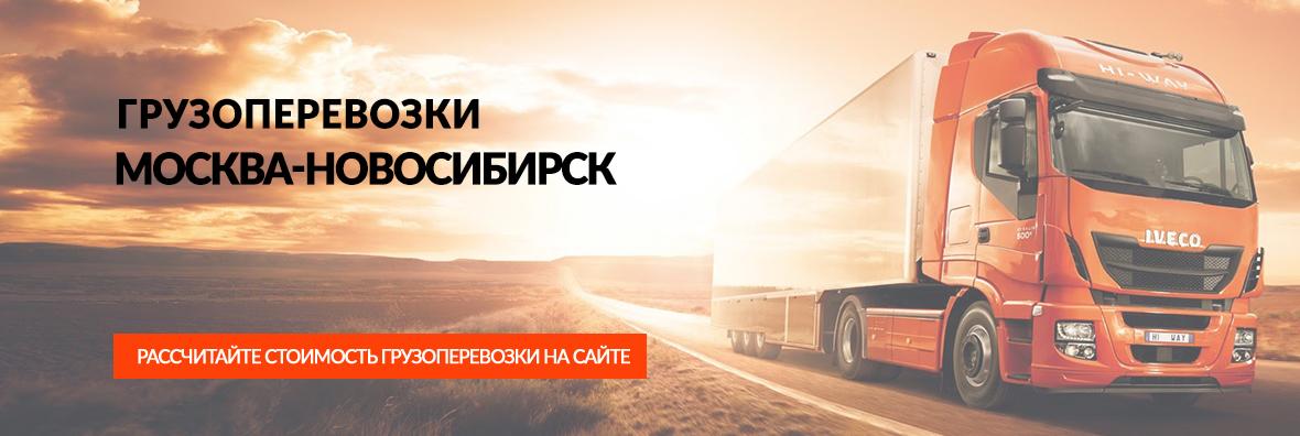 Грузоперевозки Москва - Новосибирск