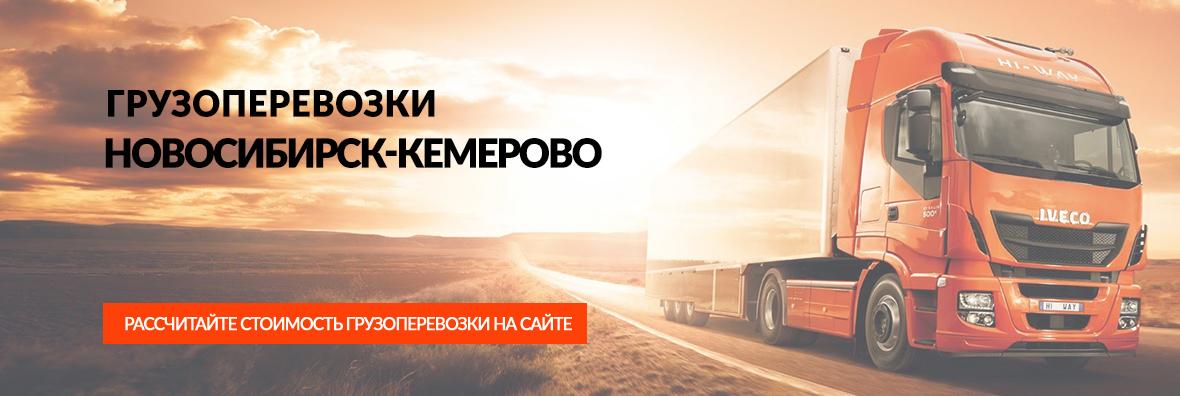 Грузоперевозки Новосибирск - Кемерово