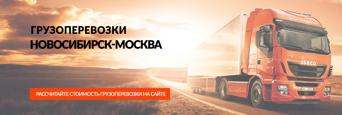 Грузоперевозки Новосибирск - Москва