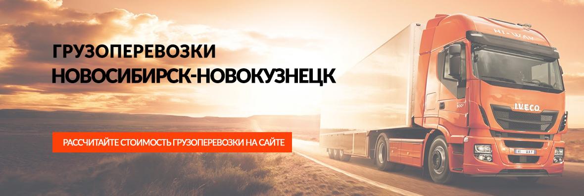 Грузоперевозки Новосибирск — Новокузнецк