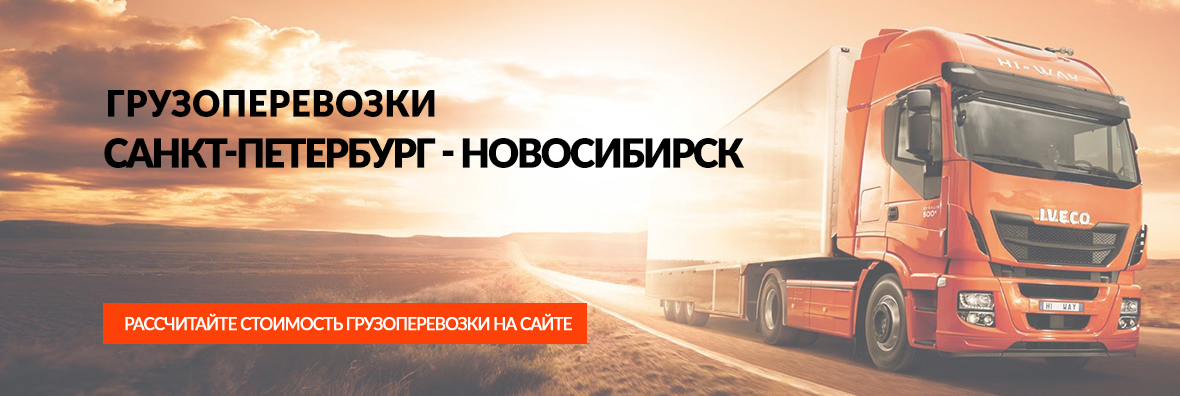 Грузоперевозки Санкт-Петербург - Новосибирск
